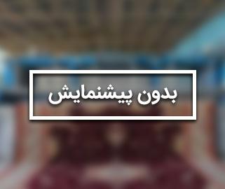 ایران مهدفرش ابریشم