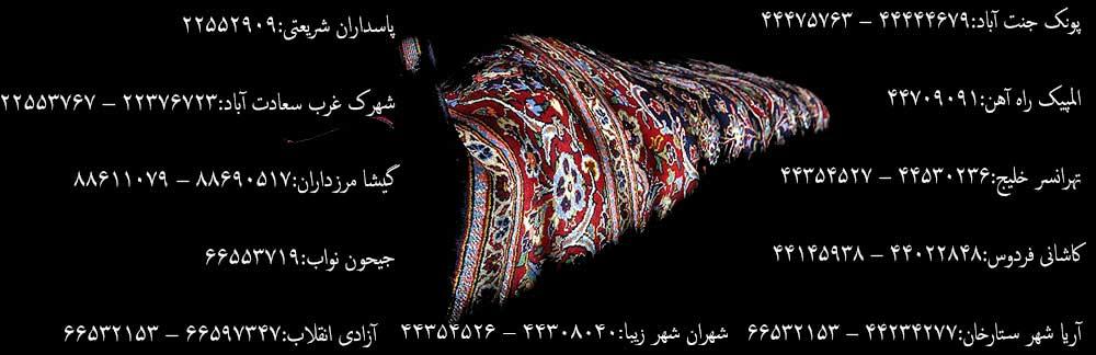 قالیشویی اطراف حافظ