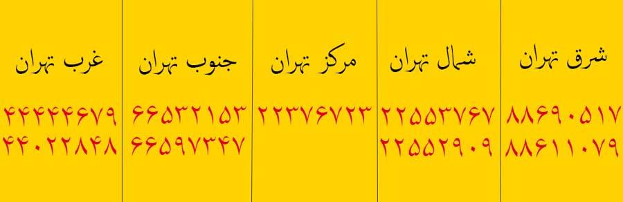 قالیشویی در سید بهمنیار