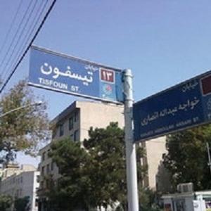 قالیشویی خواجه عبدالله انصاری