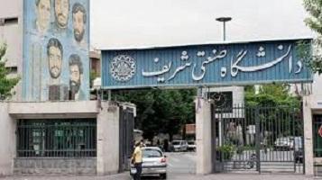 قالیشویی دانشگاه شریف