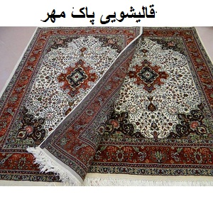 قالیشویی پیچ شمیران