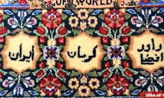 قالیشویی کرمان