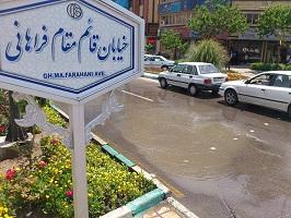 قالیشویی قائم مقام فراهانی