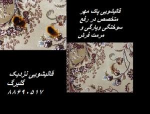 رفع سوختگی فرش توسط قالیشویی پاک مهر