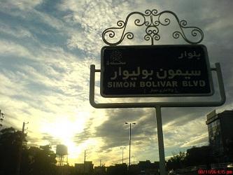 قالیشویی سیمون بولیوار