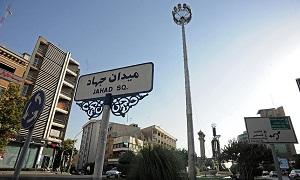 قالیشویی میدان-جهاد